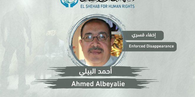احمد البيلي