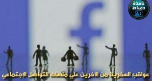 عواقب السخرية من الآخرين علي منصات التواصل الإجتماعي.