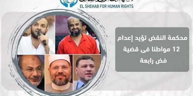 #أحكام_قضائية| محكمة النقض تؤيد إعدام 12 مواطنا في قضية فض رابعة #مصر