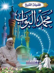 محمد البواب