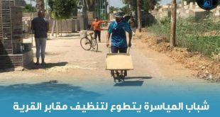 بالصور … تنظيف مقابر قرية المياسرة وتمهيد الطرق للمارة بمبادرة شبابية من أهالي القرية