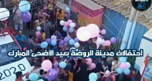 بالصور .. مظاهر إحتفالات مدينة الروضة بعيد الأضحى المبارك.