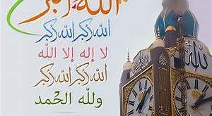 الله أكبر ولله الحمد . الهتاف الرسمى لأهم يوم يمر فى العام ؟!!