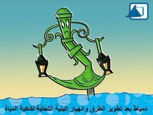 كاريكاتير النافذة