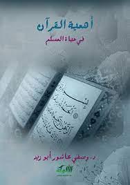 أ.د. وصفي أبو زيد : كتاب ( أهمية القرآن في حياة المسلم)