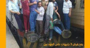 سكك حديد مصر