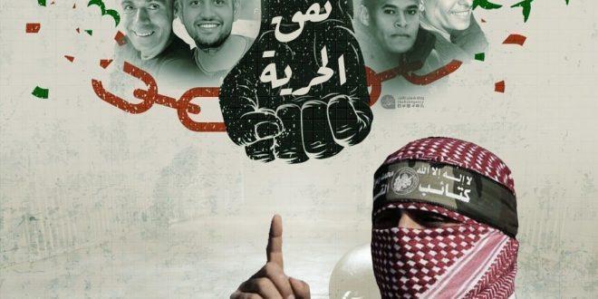 """كلمة الناطق العسكري باسم كتائب القسام """"أبو عبيدة"""" حول إعادة إعتقال أبطال نفق الحرية"""