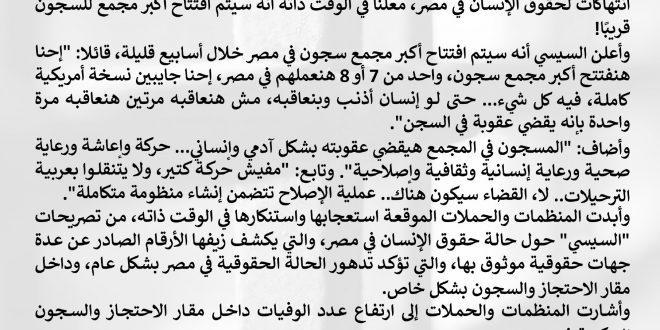 """بيان لمنظمات حقوقية: بعد تصريحات """"السيسي"""" بشأن الوضع الحقوقي في مصر المتناقضة"""