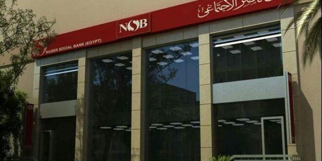 من المستفيد بمنح لا ترد من بنك ناصر ؟